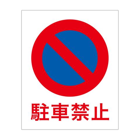 路面表示ステッカー ここに車を止めると駐車違反になります