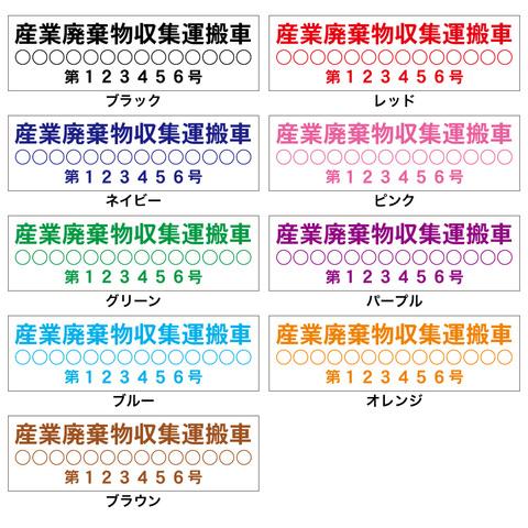 産廃マグネット 委託用 角ゴシック 大 文字9色