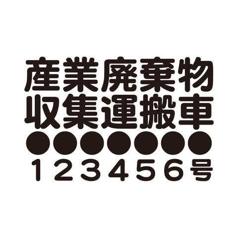 産廃カッティングシート 委託用(丸ゴシック・
