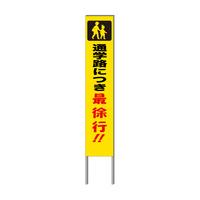 反射看板・30型 通学路につき最徐行!!