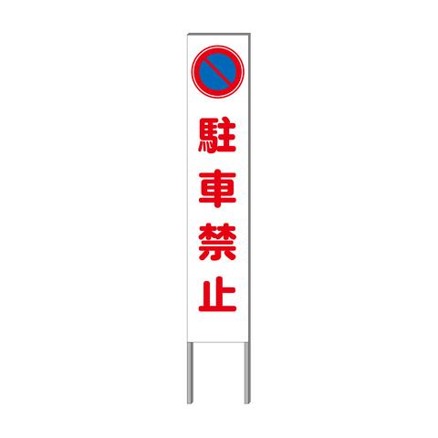 反射看板・30型 駐車禁止