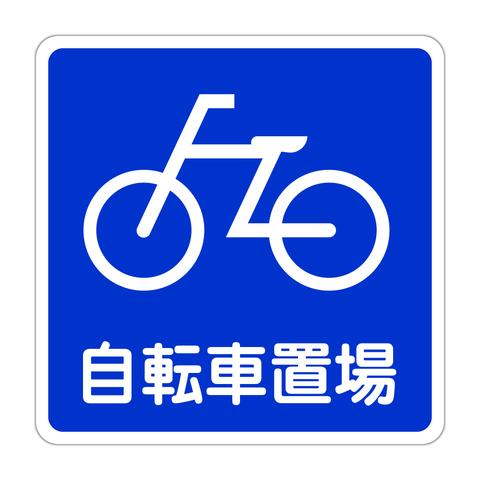 路面表示ステッカー 自転車置場