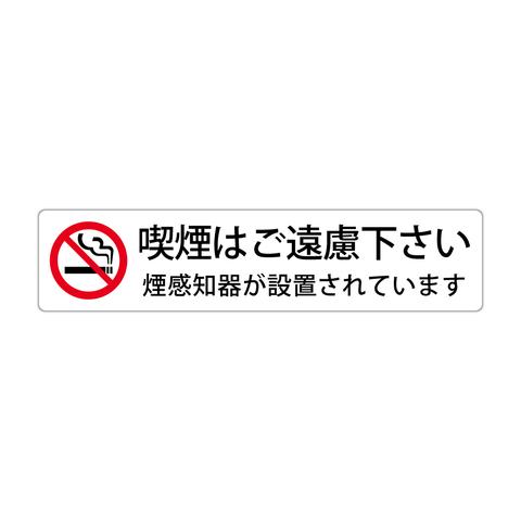 喫煙はご遠慮下さい 煙感知器が設置されています 高耐候性ステッカー M:45X200mm ヨコ型