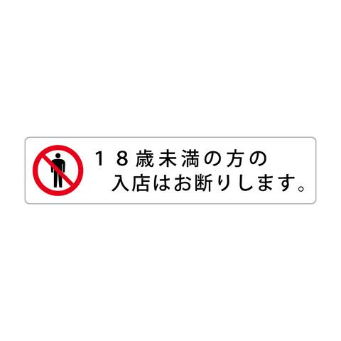 18歳未満の方の入店はお断りします。 高耐候性ステッカー M:45X200mm ヨコ型
