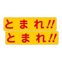 路面表示ステッカー とまれ!!