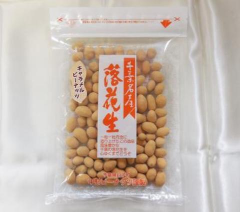 キャラメルピーナッツ (中袋 180g)650円(税込み)