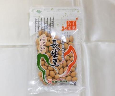 キャラメルピーナッツ(小袋 90g)360円(税込み)