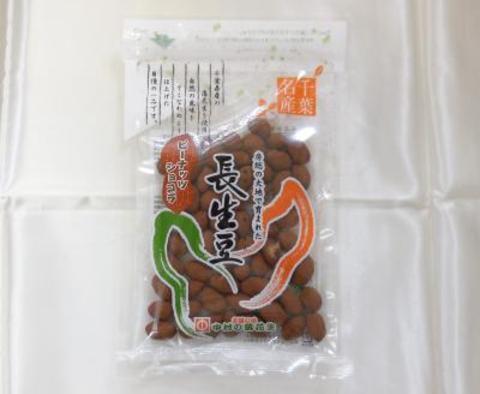 ピーナッツショコラ(小袋 90g)360円(税込み)