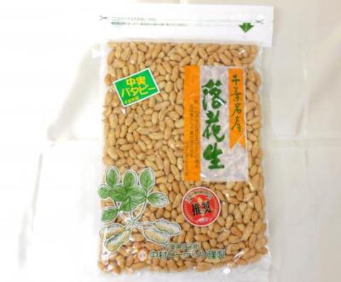 中実バターピーナッツ(大袋 320g)1100円(税込み)