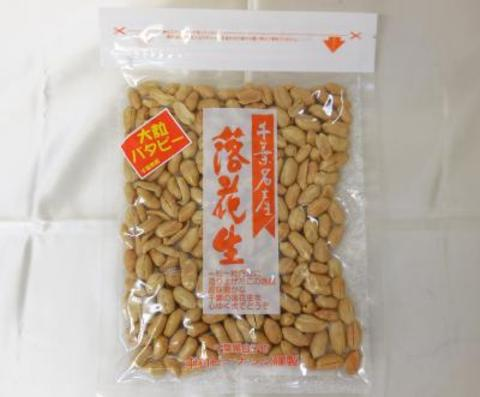 大粒バターピーナッツ(中袋150g)720円(税込み)