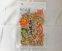 大粒バターピーナッツ(小袋85g)420円(税込み)