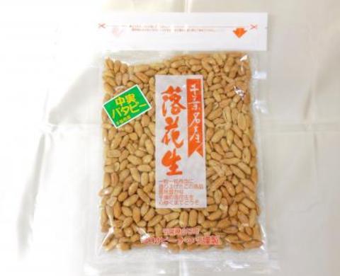 中実バターピーナッツ(中袋 200g)700円(税込み)