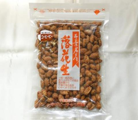 コーヒーピーナッツ(中袋 200g)650円(税込み)