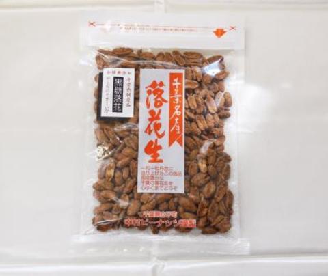 黒糖ピーナッツ(中袋 200g)650円(税込み)