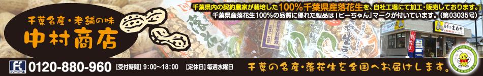 落花生の老舗 千葉の中村商店