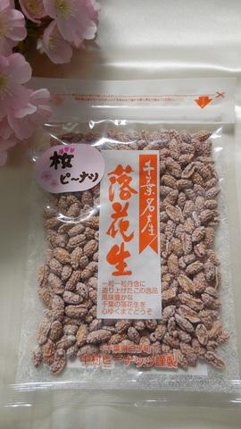 桜ピーナッツ