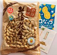 【新豆】Qなっつ  (370g)1500円(税込み)