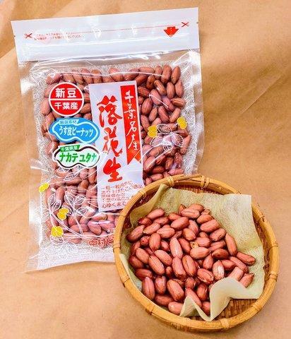 ナカテユタカ 薄皮ピーナッツ(中袋150g)650円(税込み)