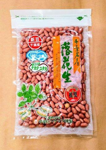 ナカテユタカ 薄皮ピーナッツ(大袋320g)1350円(税込み)