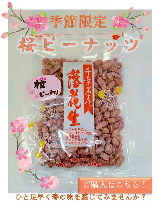 千葉の春の味 桜ピーナッツ