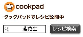 落花生レシピ クックパッド