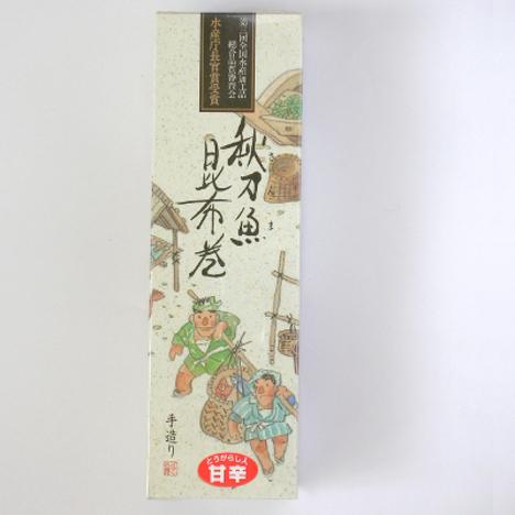 さんま昆布巻(甘辛味)【マルナリ水産】