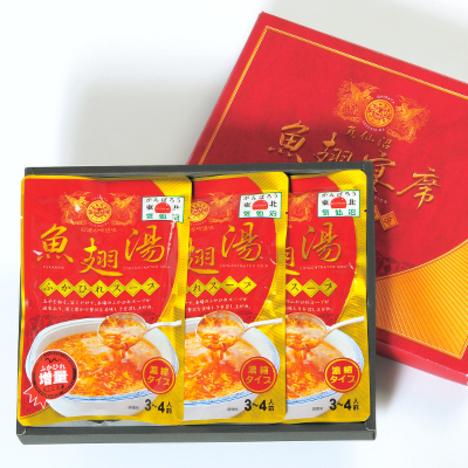 濃縮ふかひれスープ(赤袋)3ケ箱入【石渡商店】