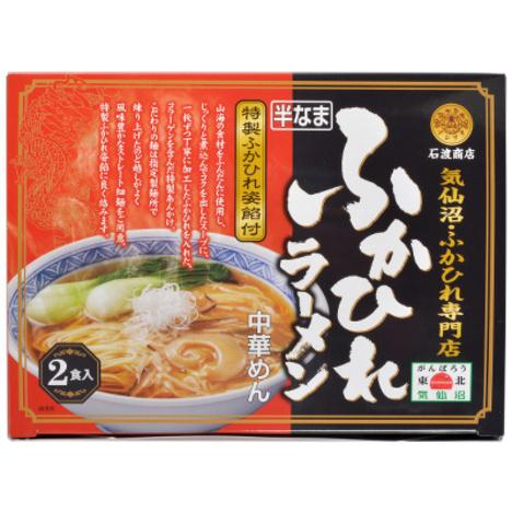 ふかひれラーメン2食入【石渡商店】