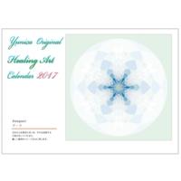 2017ユニカオリジナルカレンダー