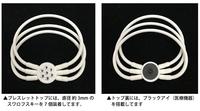 丸山×ZAPPコラボ 丸山式ブレスレット (ブラックアイ) 全3種/3サイズ