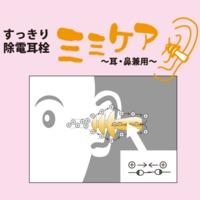 ミミケア(耳・鼻兼用)