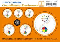 星のカタカムナ 12星座シールセット/カタカムナ・星座