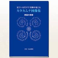 【完売】カタカムナ図像集/全首・A4版301ページ