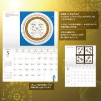 【完売】神話の奇跡® カタカムナカレンダー 2018