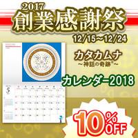 神話の奇跡 カタカムナカレンダー 2018