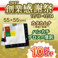 カタカムナ ハンカチ/カタカムナ・デロスの信託 52×52cm