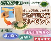 カタカムナ 小皿/5首