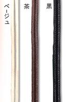 ネックレス用 綿紐80cm/3色