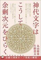 BOOK 神代文字はこうして余剰次元をひらく ミスマルノタマ 治療の球体オーブ発現の瞬間へ