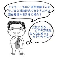BOOK 潜在意識とカタカムナ1/丸山修寛