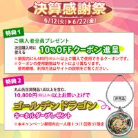 カタカムナ ゴールデンドラゴン ・小サイズ(5枚セット)