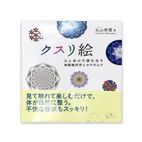 BOOK クスリ絵~心と体の不調を治す神聖幾何学とカタカム(ビオ・マガジン)