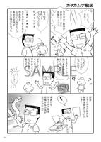 BOOK 潜在意識とカタカムナ 1.8 /丸山修寛