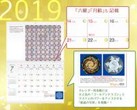 クスリエ&カタカムナ カレンダー 2019