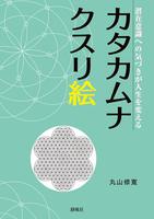 BOOK カタカムナ クスリ絵 潜在意識への気づきが人生を変える (静風社)