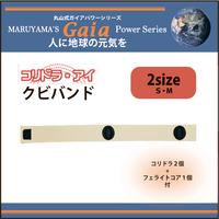 コリドラ・アイ 首バンド/S・Mサイズ/ベージュ×オレンジ