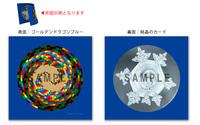 ドラゴンブルー&結晶・小サイズ(5枚入)