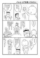 カタカムナ バレル・コア
