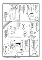 カタカムナ マルチフラットシーツ/カタカムナコズミックウェイブ