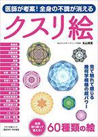 BOOK クスリ絵(マキノ出版/丸山修寛)